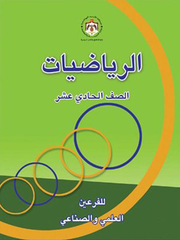حل كتاب التمارين رياضيات ثالث ثانوي المستوى السادس